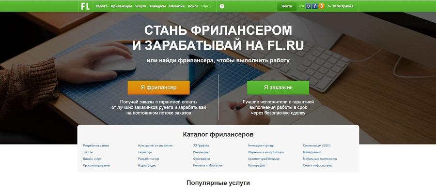 Как начать работу на Fl.ru